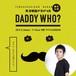 番外「DADDY WHO?」桐野翼ver.(DVD)
