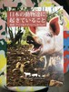 テキスト本:日本の動物に起きていること – 畜産:アニマルライツとウェルフェア –