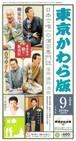 東京かわら版 2019(令和元)年9月号