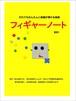 フィギャーノート楽譜集 童謡1