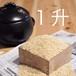 【玄米】丹波産もち米:お試し用1升(10合)