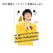 猫のひたいほどワイド 37card(中村嘉惟人)