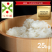 つや姫25kg|農薬・化学肥料不使用|精米
