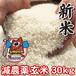 【減農薬】玄米ヒノヒカリ30kg 大分県産・日田よりお届けします!