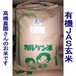 有機JAS お米のポン菓子 1キロ 無糖
