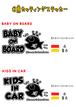 お魚カッティングステッカー【KIDS IN CAR ・  BABY ON BOARD】