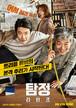 ☆韓国映画☆《探偵なふたり 1・2セット》DVD版 送料無料!