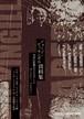 電子書籍:ジョージ・ピッキンギル資料集 英国伝統魔女宗9カヴンとガードナー、クロウリー