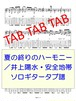 夏の終りのハーモニー/井上 陽水・安全地帯 ソロギタータブ譜