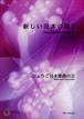 H0503 New Japanese Songs 3(Song/Hyogo Japan Song Society (Y. MIYOSHI, K. MINAMI, T. YAMAGISHI, J. SHIRAI, T. FURUSE, S. TAKAHASHI, M. SHIMOMURA, S. TAKAHASHI, S. NAKANISHI)/Full Score)