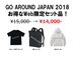 GO AROUND JAPAN 2018 お得なセット販売!