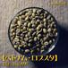 【ベトナムロブスタ】生豆(1kg入り)