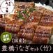 【豊橋うなぎ 夏目セット】蒲焼き(竹)