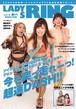 LADYS RING(レディースリング)6月号(10th ANNIVERSARY 花の2008年組 藤本つかさ&松本都&星ハム子)