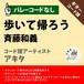 歩いて帰ろう 斉藤和義 ギターコード譜 アキタ G20200076-A0048