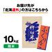 特別栽培米 北海道きなうすファーム ふっくりんこ10kg(精米)
