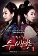 ☆韓国ドラマ☆《帝王の娘 スベクヒャン》Blu-ray版 全108話 送料無料!