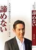 浅田 顕監督自伝「人生の目標を決めたら諦めない」