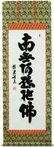 六字名号 前田静波 尺八立 A027