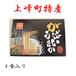 みろくや秀麺『がばいうまかラーメン』4食入り(箱入り)