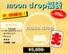 【moon drop】2020福袋
