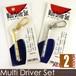 眼鏡 ・ サングラス の 手入れ に 5つの用途が一つに マルチ ドライバー セット Multi Driver Set メンテナンス ( 全2色 )