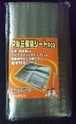 在庫処分品   アルミ保温シートRO2