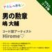 男の勲章 嶋 大輔 ウクレレコード譜 Hirome♡ U20190028-A0035