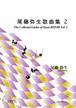 B0104 尾藤弥生歌曲集 2(歌曲/尾藤弥生/楽譜)