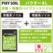 PIXY SOIL パウダー8L