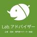 Lab. アドバイザー(企業・団体・専門家サポーター)