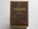 万田酵素145g(瓶入り)