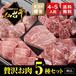 【ギフト用・熟成・仙台牛A5】お家で贅沢お肉セット(800g・4~5人前)【税込・送料無料】