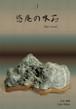 『悠庵の水石 1』〈水石写真集〉