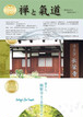 DVD/CD京都のお寺シリーズⅡ