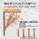 「稲のL字フック」3Dプリント用データ