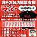 日曜酒場マッピー開業支援「10000円コース」