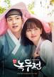 韓国ドラマ【ノクドゥ伝】Blu-ray版 全16話