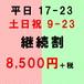 平日 17時〜23時+土日祝