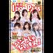 IDOLPASS vol.10 東日本版 / バンドじゃないもん!