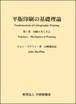 平版印刷の基礎理論 第1巻 印刷メカニズム