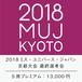 「2018ミスユニバース京都大会 最終選考会」S席プレミアムチケット