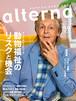 オルタナ59号(2019年12月17日発売)