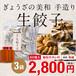 ぎょうざの美和 生餃子 3袋(20個入x3)