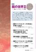 2018年3月発行号/特集I/腸の世界II(5論文)