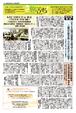 KHJ機関紙「旅立ち」85号