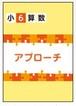 育伸社 算数的思考力養成テキスト アプローチ 新品完全セット ISBN なし コ005-116-000-mk-bn