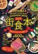 富山のグルメ総合情報誌『街食本2019』