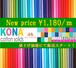 Kona Cotton Solids コナコットン