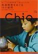 Chio Number.114―こども・からだ・こころ・くらしの本 発達障害をめぐる19の疑問 単行本